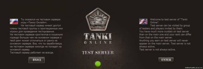 Мечты сбываются - Тестовый сервер Танки онлайн
