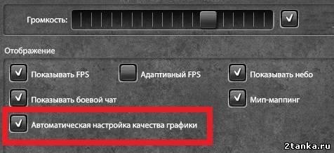 Как повысить FPS в Танках онлайн