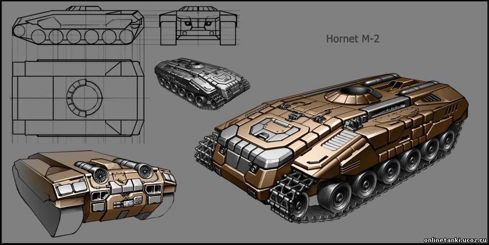 Танки 2.0 Хорнет