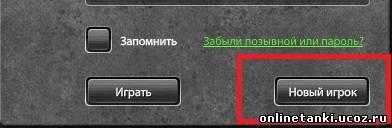Как зарегистрироваться в Танках онлайн