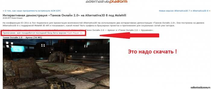 Для тех кому не удается запустить демо игры Танки онлайн 2.0 - одиночная версия