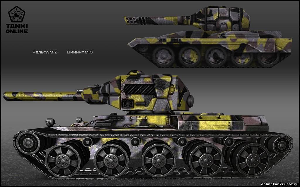 Сравнение танков из игры Танки онлайн с теми же из Танки онлайн 2.0 Викинг+Рельса