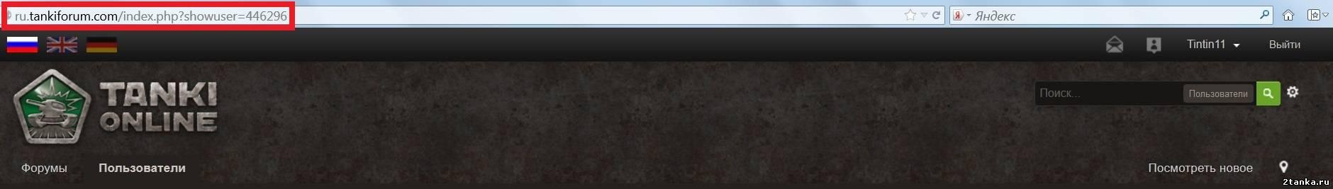 Укажите ссылку на ваш профиль на форуме «Танков Онлайн»