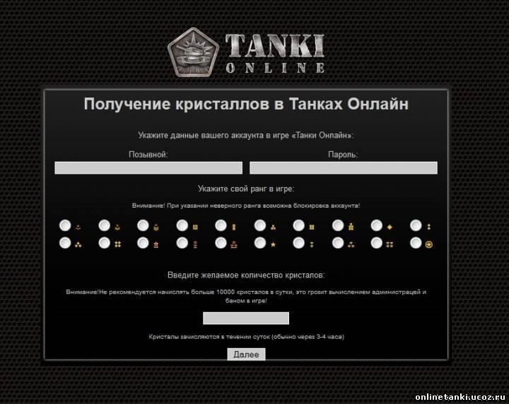 Страница для выманивания пароля в Танках онлайн