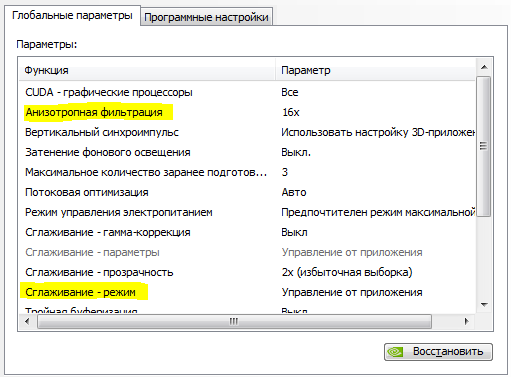 Инструкция по использованию аппаратного ускорения в Танках онлайн