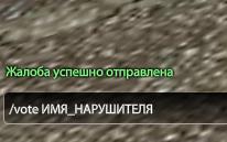 Жалоба на игрока в битве Танков онлайн