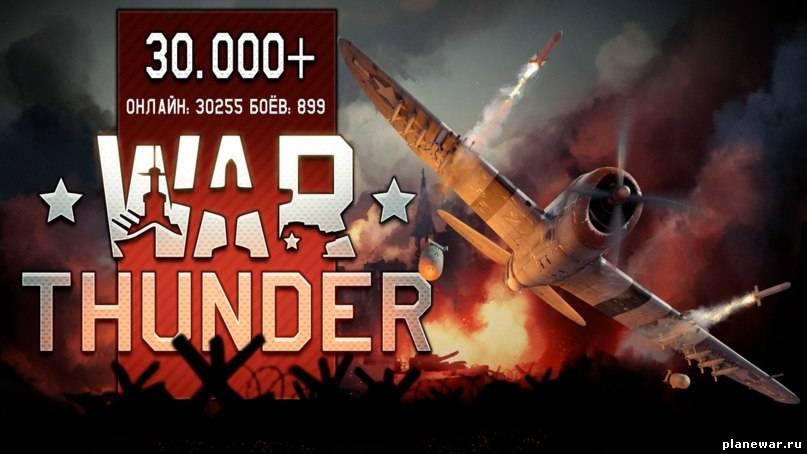 Новые рекорды War Thunder