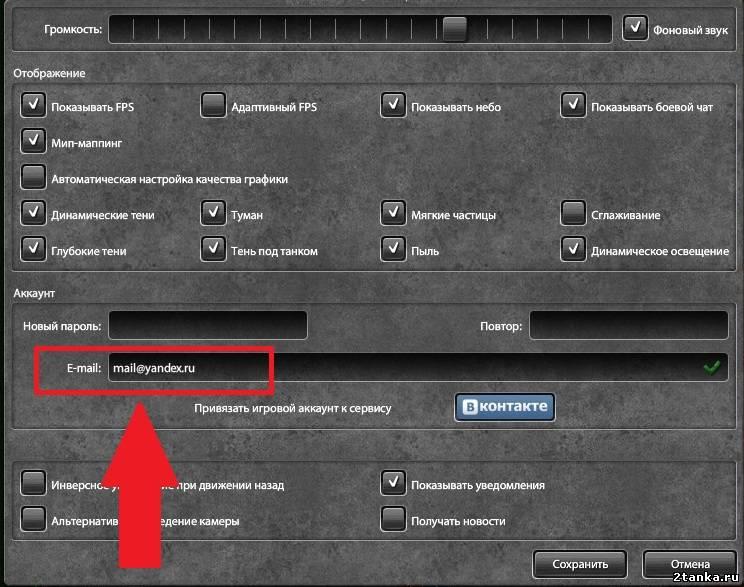 Как сменить email в аккаунте Танков онлайн