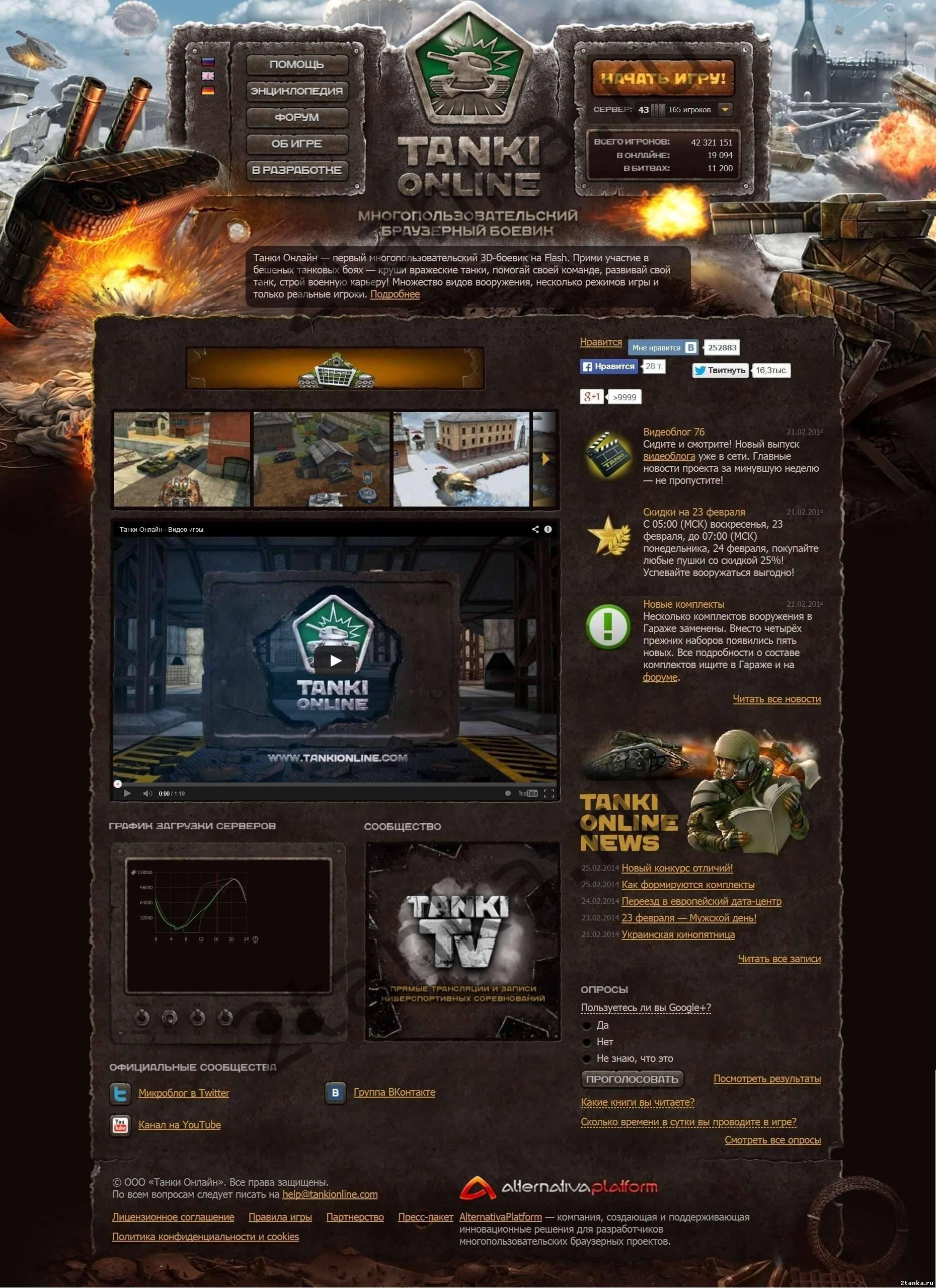 Главная страница обновлена Танков онлайн обновлена