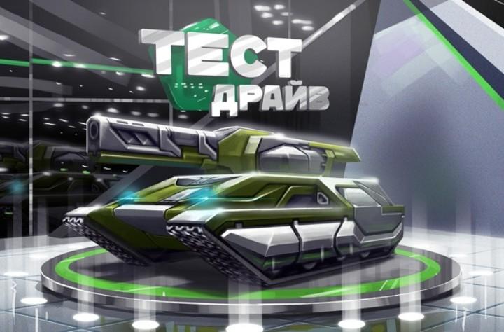 Фальшивый тестовый Танков онлайн