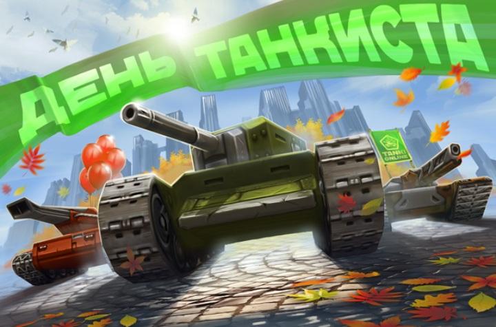 Скидки на День танкиста в Танках онлайн