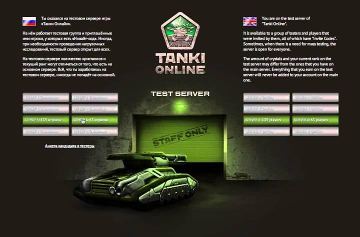 Тестовый сервер Танков онлайн