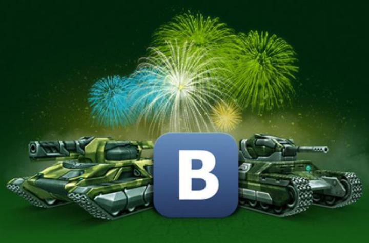 Танки онлайн теперь ВКонтакте
