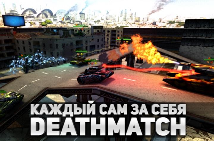 Режимы боя в Танках онлайн DM