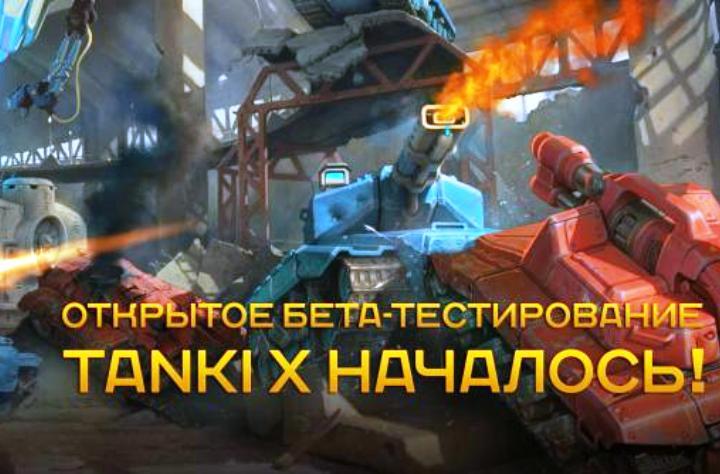 Открытое бета-тестирование Tanki X началось