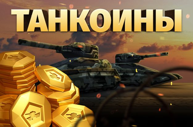 World of tanks стратегия игры сервер
