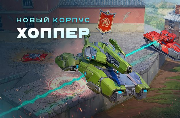 В игре «Танки Онлайн» появится новый парящий корпус  Ховертанк Хоппер