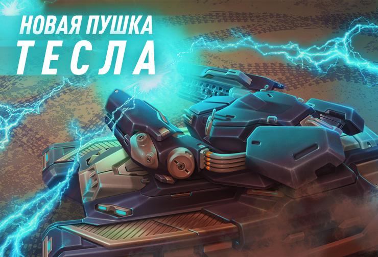 Новая пушка — Тесла